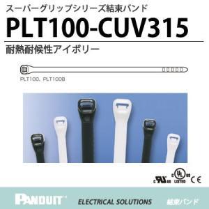 【PANDUIT】 スーパーグリップシリーズ  結束バンド PLT100-CUV315 耐熱耐候性アイボリー 1袋100本入り lumiere10