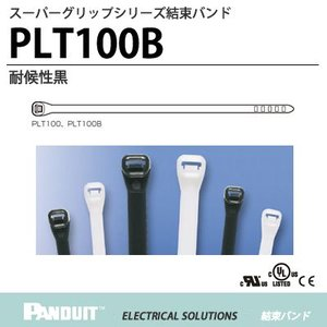【PANDUIT】 スーパーグリップシリーズ 結束バンド PLT100B 耐候性黒 1袋100本入り lumiere10