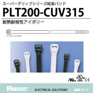 【PANDUIT】  スーパーグリップシリーズ    結束バンド    PLT200-CUV315    耐熱耐候性アイボリー   1袋100本入り lumiere10