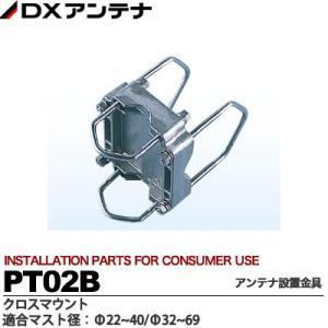 【DXアンテナ】  アンテナ設置金具   クロスマウント   適合マスト径:Φ22~40/Φ32~69   PT02B|lumiere10