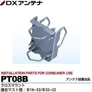 【DXアンテナ】 アンテナ設置金具  クロスマウント  適合マスト径:Φ16~32/Φ32~52   PT08B|lumiere10
