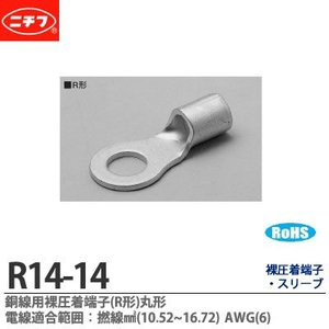 【ニチフ】銅線用裸圧着端子(R形)丸形  電線適合範囲:撚線 AWG(6) (1個入り) R14-14|lumiere10