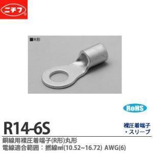 【ニチフ】 銅線用裸圧着端子(R形)丸形 電線適合範囲:撚線 AWG(6) 1個入り) R14-6S|lumiere10
