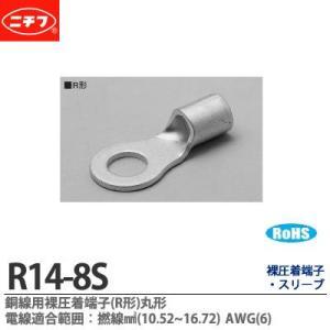 【ニチフ】 銅線用裸圧着端子(R形)丸形   電線適合範囲:撚線  AWG(6)   (1個入り)   R14-8S|lumiere10