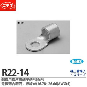 【ニチフ】 銅線用裸圧着端子(R形)丸形   電線適合範囲:撚線    AWG(4)    (1個入り)   R22-14|lumiere10