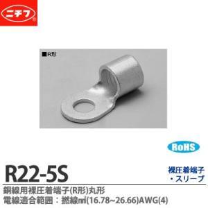 【ニチフ】 銅線用裸圧着端子(R形)丸形    電線適合範囲:撚線   AWG(4)   (1個入り)    R22-5S|lumiere10