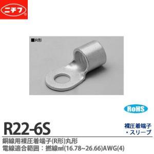 【ニチフ】  銅線用裸圧着端子(R形)丸形   電線適合範囲:撚線   AWG(4)   (1個入り)   R22-6S|lumiere10