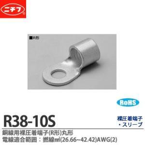 【ニチフ】  銅線用裸圧着端子(R形)丸形   電線適合範囲:撚線   AWG(2)   (1個入り)   R38-10S|lumiere10