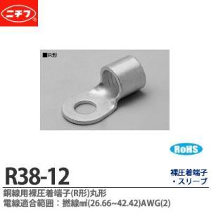【ニチフ】 銅線用裸圧着端子(R形)丸形    電線適合範囲:撚線   AWG(2)   (1個入り)  R38-12|lumiere10