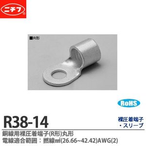 【ニチフ】  銅線用裸圧着端子(R形)丸形   電線適合範囲:撚線   AWG(2)   (1個入り)   R38-14|lumiere10