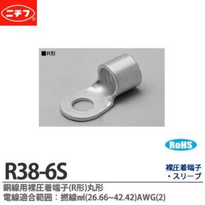 <BR>【ニチフ】<BR>銅線用裸圧着端子(R形)丸形<BR>電線適合範囲:撚線㎟(26.66~42.42)AWG(2)<BR>(1個入り)<BR>R38-6S|lumiere10