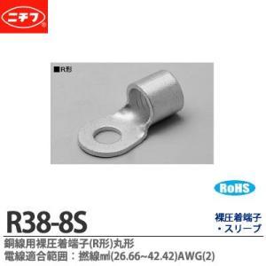 【ニチフ】 銅線用裸圧着端子(R形)丸形   電線適合範囲:撚線  AWG    (1個入り)  38-8S|lumiere10