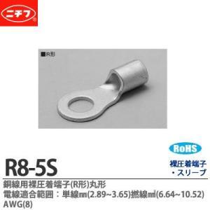 【ニチフ】銅線用裸圧着端子(R形)丸形 電線適合範囲:単線 撚線 AWG   (1個入り) R8-5S|lumiere10