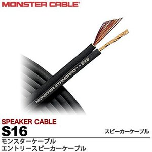 【MONSTER CABLE】モンスターケーブル  スピーカーケーブル  S16   150m|lumiere10