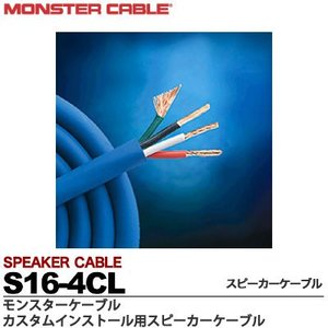 【MONSTER CABLE】モンスターケーブル   カスタムインストール用スピーカーケーブル  S16-4CL   150m|lumiere10