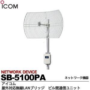 【ICOM】 無線対応LANブリッジ   ビル間通信ユニット  2.4GHz・54Mbps  パラボラアンテナモデル  SB-5100PA|lumiere10