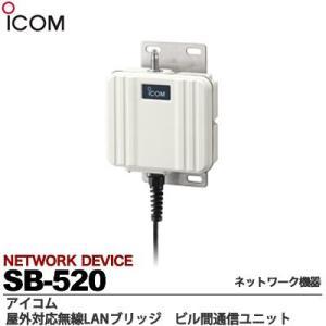【ICOM】 無線対応LANブリッジ  ビル間通信ユニット  寒冷地対応  SB-520|lumiere10