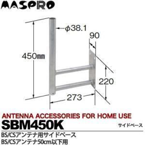 【マスプロ】 BS・CSアンテナ用サイドベース(50cm以下用)     SBM450K|lumiere10