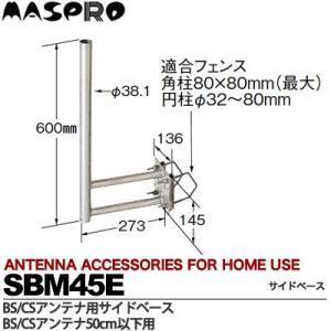 【マスプロ】 家庭用アンテナアクセサリー  BS/CSアンテナ用サイドベース   SBM45E|lumiere10