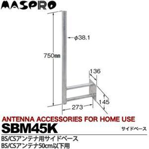 【マスプロ】 BS・CSアンテナ用サイドベース(50cm以下用)  SBM45K|lumiere10