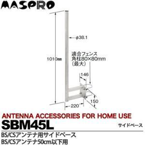 【マスプロ】 家庭用アンテナアクセサリー  BS/CSアンテナ用サイドベース  SBM45L|lumiere10