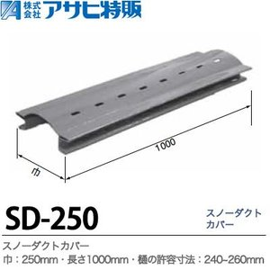 【アサヒ特販】 スノーダクトカバー 巾=250mm 長さ=1000mm 樋の許容寸法=240~260mm SD-250|lumiere10