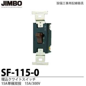 【JIMBO】 設備工事用配線器具    クワイトスイッチ   15A単極双投   15A/300V    SF115-0|lumiere10
