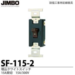 【JIMBO】 設備工事用配線器具   クワイトスイッチ   15A両切   15A/300V   SF115-2|lumiere10