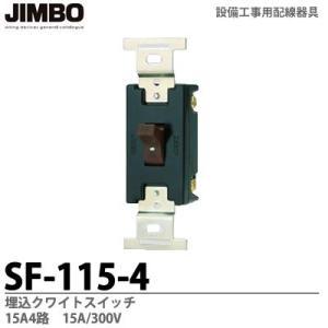 【JIMBO】 設備工事用配線器具    クワイトスイッチ   15A4路   15A/300V   SF115-4|lumiere10