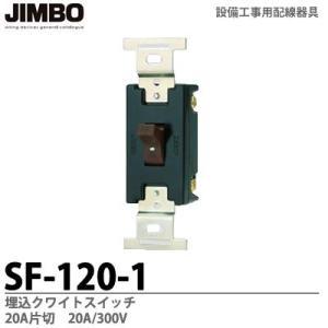 【JIMBO】 設備工事用配線器具    クワイトスイッチ   20A片切  20A/300V  SF120-1|lumiere10
