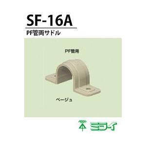 【未来工業】 PF管両サドル SF-16A(ベージュ) 20個入り lumiere10