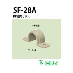 【未来工業】 PF管両サドル    SF-28A(ベージュ)    10個入り lumiere10