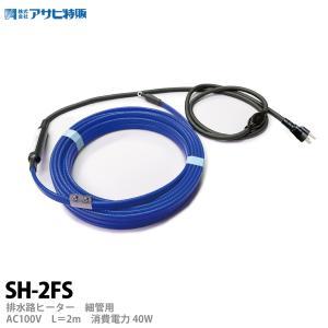 【アサヒ特販】 アサヒ排水路ヒーター細管用   AC100V/2m(消費電力40W)  SH-2FS|lumiere10
