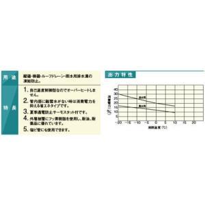 【アサヒ特販】 アサヒ排水路ヒーター細管用   AC100V/2m(消費電力40W)  SH-2FS lumiere10 03