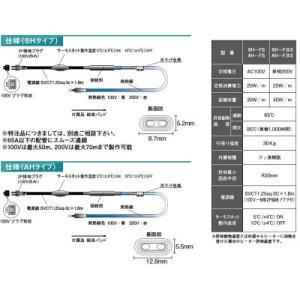【アサヒ特販】 アサヒ排水路ヒーター細管用   AC100V/2m(消費電力40W)  SH-2FS lumiere10 04