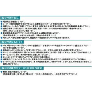 【アサヒ特販】 アサヒ排水路ヒーター細管用   AC100V/2m(消費電力40W)  SH-2FS lumiere10 05