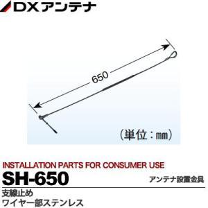 【DXアンテナ】  アンテナ設置金具  支線止め  ワイヤー部ステンレス   SH-650|lumiere10
