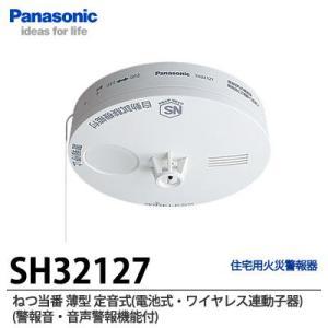 【Panasonic電工】<BR>ねつ当番 薄型 定温式<BR>電池式・ワイヤレス連動子器<BR>警報音・音声警報機能付<BR>SH32127|lumiere10