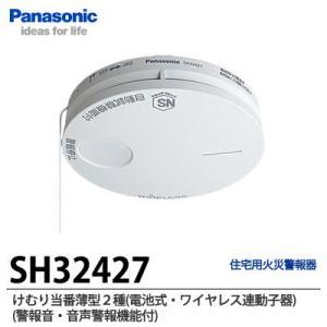 【Panasonic電工】<BR>けむり当番 薄型2種<BR>電池式・ワイヤレス連動子器<BR>警報音・音声警報機能付<BR>SH32427|lumiere10