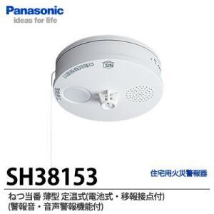 【Panasonic電工】<BR>ねつ当番 薄型 定温式<BR>電池式・移報接点付<BR>警報音・音声警報機能付<BR>SH38153K|lumiere10