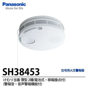 【Panasonic電工】<BR>けむり当番 薄型2種<BR>電池式・移報接点付<BR>警報音・音声警報機能付<BR>SH38453|lumiere10