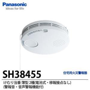 【Panasonic電工】<BR>けむり当番 薄型2種<BR>電池式・移報接点なし<BR>警報音・音声警報機能付<BR>SH38455|lumiere10