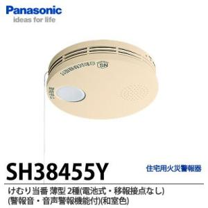 【Panasonic電工】<BR>けむり当番 薄型2種<BR>電池式・移報接点なし<BR>警報音・音声警報機能付<BR>SH38455Y|lumiere10