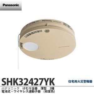 【Panasonic】けむり当番 薄型2種 電池式・ワイヤレス連動子器 警報音・音声警報機能付(和室色) SHK32427YK|lumiere10