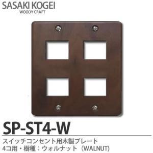 【SASAKI KOGEI】スイッチ・コンセント用木製プレート 4個用 樹種:ウォールナット(WALNUT) SP-ST4-W|lumiere10