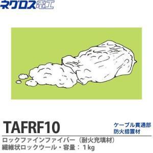 【ネグロス電工】 ロックファインファイバー 耐火充填材 1袋入 10kg TAFRF10 lumiere10