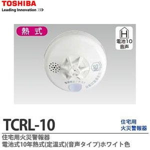 <BR>【TOSHIBA】<BR>東芝<BR>住宅用火災警報器<BR>電池10年式<BR>熱式(定温式)<BR>ホワイト色<BR>TCRL-10|lumiere10