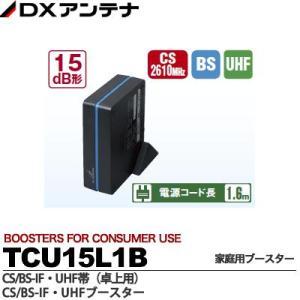 【DX アンテナ】 CS/BS-IF・UHF帯ブースター  卓上型   15db型   TCU15L1B|lumiere10