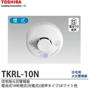 【TOSHIBA】東芝 住宅用火災警報器 電池10年式 煙式(光電式) ホワイト色 TKRL-10N|lumiere10
