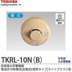 【TOSHIBA】 東芝 住宅用火災警報器 電池10年式 煙式(光電式) ライトブラウン色 TKRL-10N(B)|lumiere10
